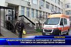 Общинските болници са заплашени от закриване при липса на законодателни промени