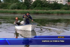 Забрана за улов на риба
