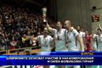 Шампионите записват участие в най-комерсиалния и силен волейболен турнир