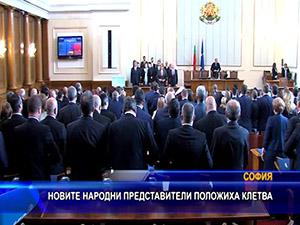 Новите народни представители положиха клетва