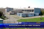 """Въпросителни около залите на стадион """"Черноморец"""""""