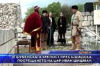 В Шуменската крепост пресъздадоха посрещането на цар Иван Шишман