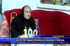 Честит 100-годишен юбилей на Недялка Стоянова