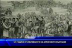 141 години от избухването на Априлското въстание