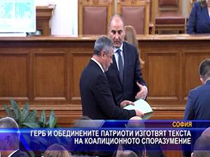 ГЕРБ и обединените патриоти изготвят текста на коалиционното споразумение