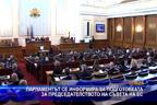 Парламентът се информира за подготовката за председателството на съвета на ЕС