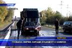 Глобиха фирма заради инцидент с камион