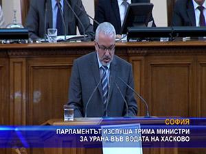 Парламентът изслуша трима министри за урана във водата на Хасково