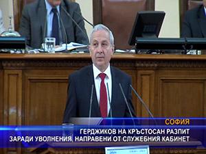 Герджиков на кръстосан разпит заради уволнения, направени от служебния кабинет