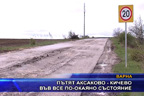 Пътят Аксаково - Кичево във все по-окаяно състояние