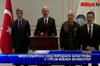 Много въпроси след поредната катастрофа с турски военен хеликоптер