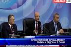 Предстои нова среща между Путин и Ердоган в Сочи