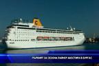 Първият за сезона лайнер акостира в Бургас