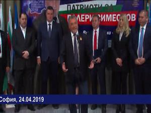 """Представяне на листата на Коалиция """"Патриоти за Валери Симеонов (разширен)"""