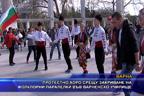 Протестно хоро срещу закриване на фолклорни паралелки във варненско училище