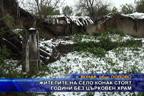 Жителите на село Конак стоят години без църковен храм