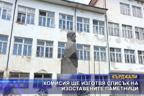 Комисия ще изготвя списък на изоставените паметници