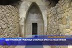 Две тракийски гробници отвориха врати за посетители