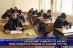 Русенският университет и ПГМЕТ организират състезание по езикова култура