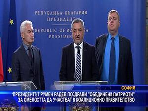 """Президентът Румен Радев поздрави """"Обединени патриоти"""" за смелостта да участват в коалиционно правителство"""