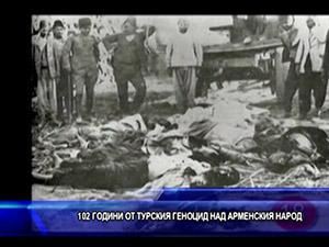 102 години от турския геноцид над арменския народ
