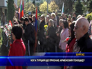 Кога Турция ще признае арменския геноцид?