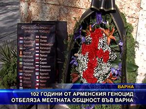 102 години от арменския геноцид отбеляза местната общност във Варна