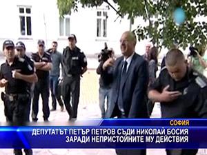 Депутатът Петър Петров съди Николай Колев - Босия заради непристойните му действия