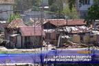 Ще събори ли общината всички незаконни постройки?