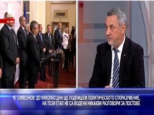 Симеонов: До няколко дни ще подпишем политическото споразумение, не са водени разговори за постове