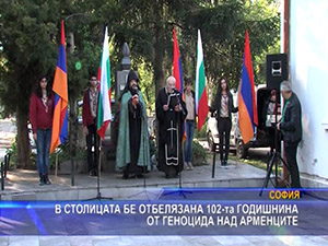 В София бе отбелязана 102-та годишнина от геноцида над арменците