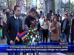 Стотици арменци във Варна се преклониха пред паметта на жертвите на геноцида преди 102 години