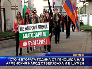 Сто и втората година от геноцида над арменския народ отбелязаха и в Шумен