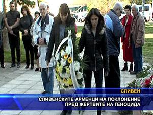 Сливенските арменци на поклонение пред жертвите на геноцида