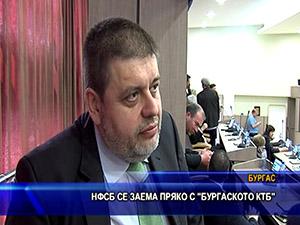 "НФСБ се заема пряко с ""бургаското КТБ"""