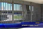 Затварят стадион Лазур?