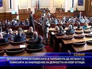 Депутатите приеха комисиите в парламента да останат 23