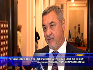 Симеонов: Нека всеки зрител на сутрешния блок на ТВ СКАТ застава  зад своя коментар с името си