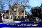 Изчезва културното и историческо наследство във Варна