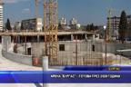 """Арена """"Бургас"""" - готова през 2020 година"""