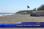 Бургаският плаж става все по-занемарен