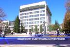Общинският съвет решава за референдум