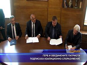 ГЕРБ и обединените патриоти подписаха коалиционно споразумение