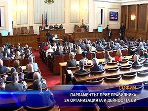 Парламентът прие правилник за организацията и дейността с