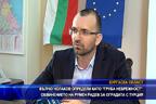 """Вълчо Чолаков определи като """"груба небрежност"""" обвинението на Румен Радев за оградата с Турция"""