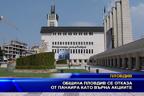 Община Пловдив се отказа от панаира като върна акциите