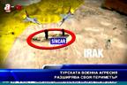 Турската военна агресия разширява своя периметър