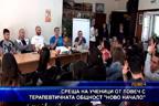 """Среща на ученици от Ловеч с терапевтичната общност """"Ново начало"""""""