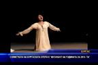 Солистката на Бургаската опера е музикант на годината за 2016-та