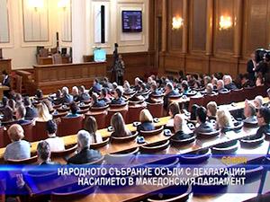 Народното събрание осъди с декларация насилието в македонския парламент